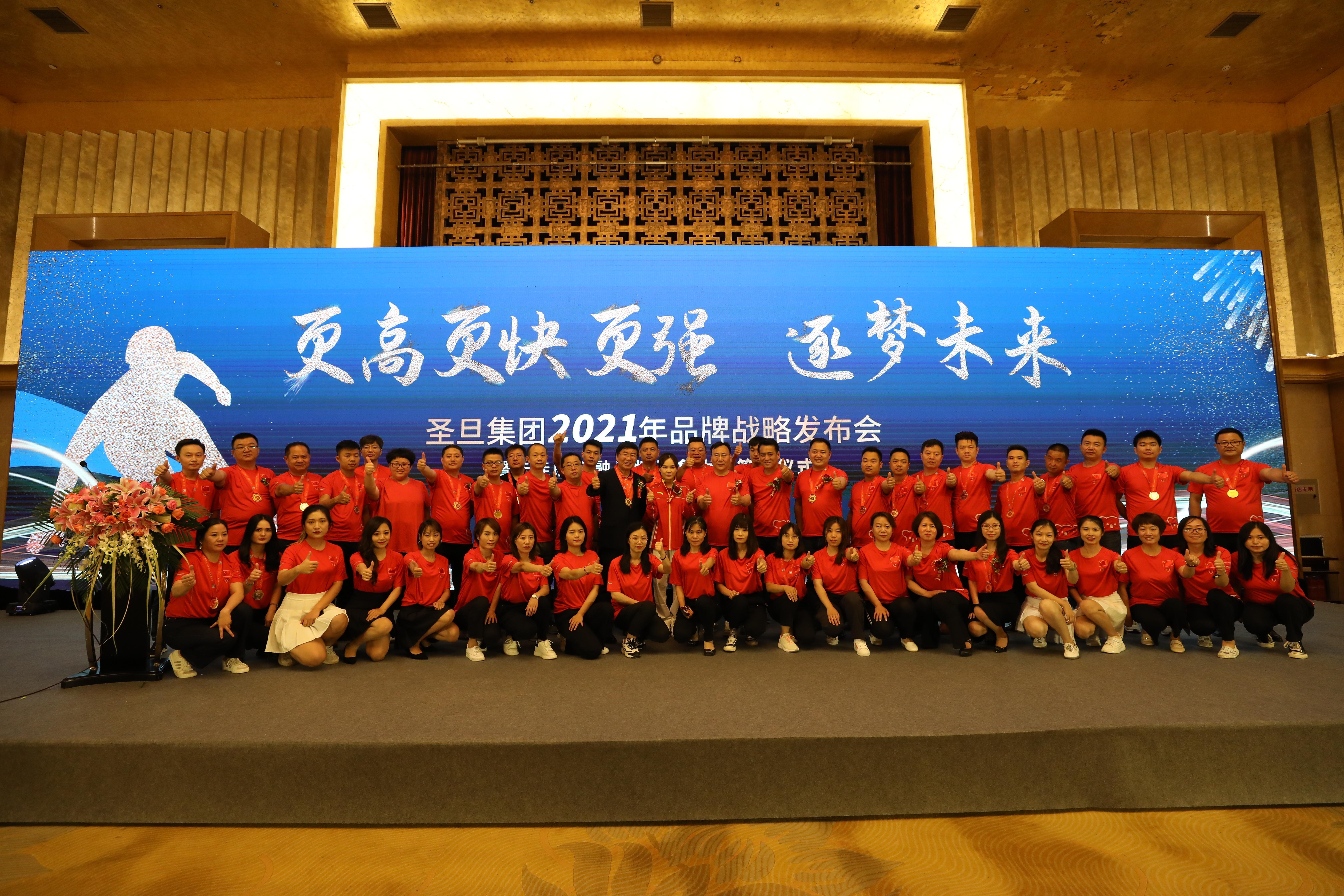 圣旦集团2021咔哇熊亲融品牌战略发布会在京圆满举办