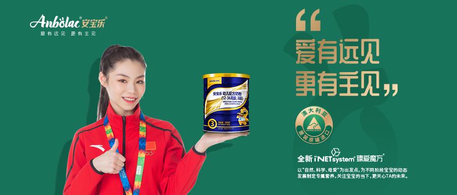 官宣   世界冠军于小雨助力安宝乐奶粉品牌新主张